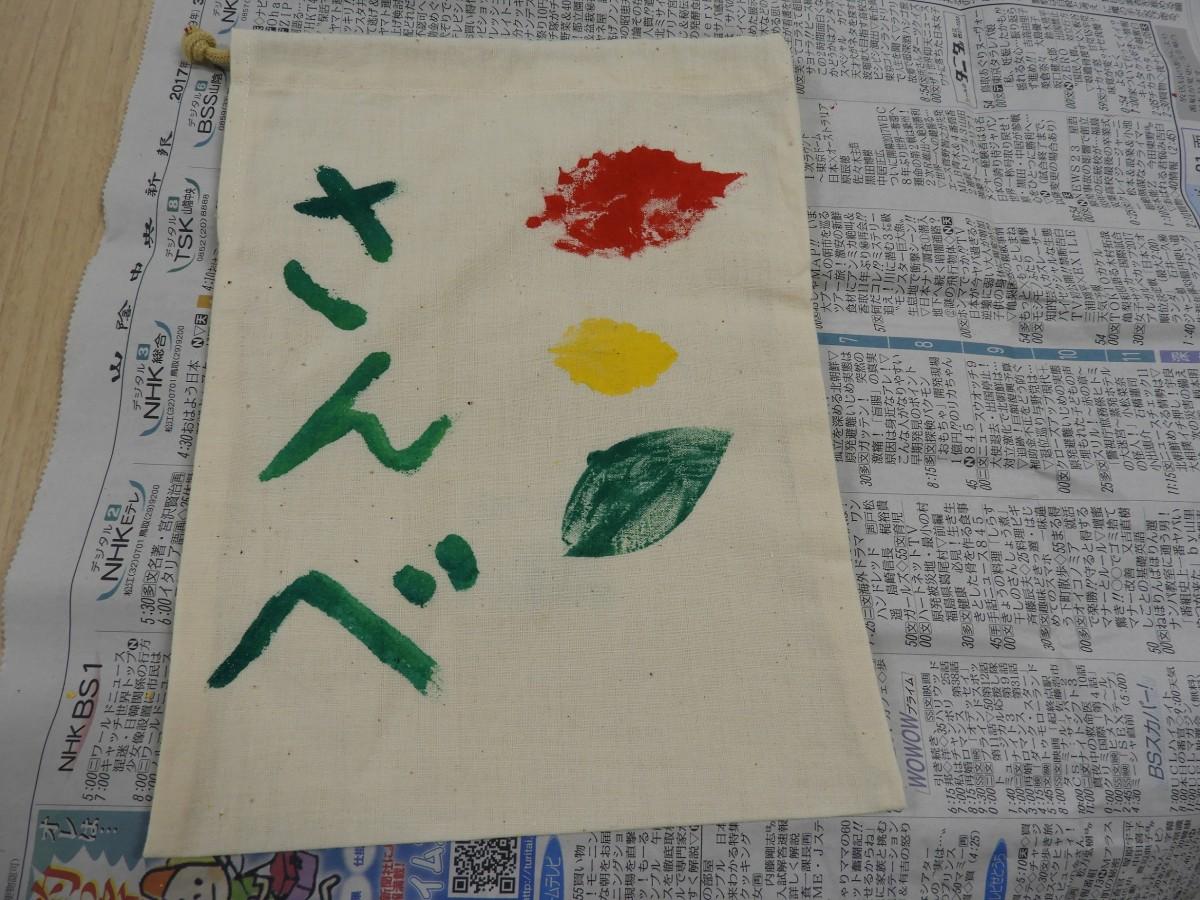 木の葉のスタンプバッグ