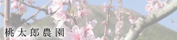 桃太郎農園